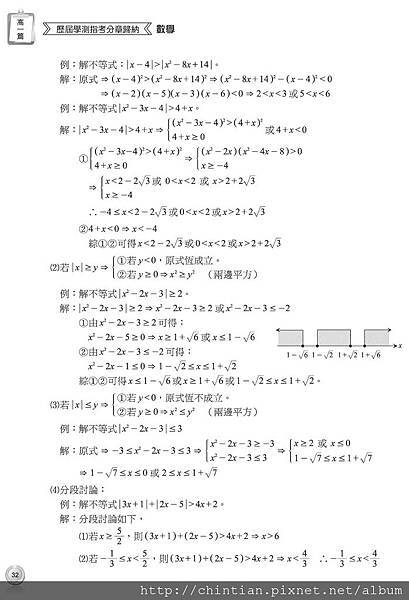 分章歸納04.jpg