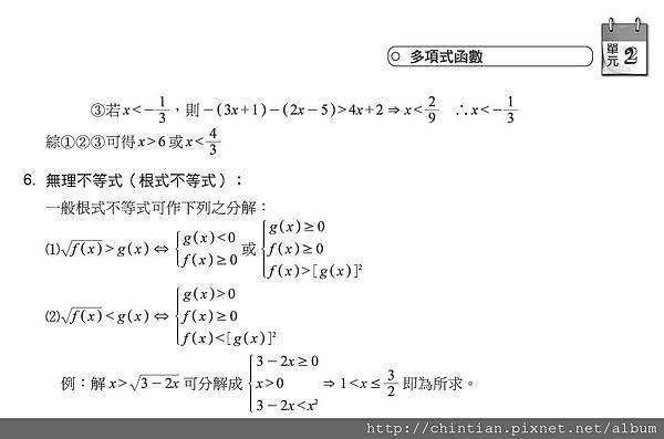 分章歸納05.jpg