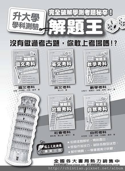 鶴立學測解題王廣告.jpg