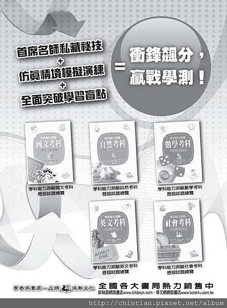 鴻漸贏戰學測.jpg