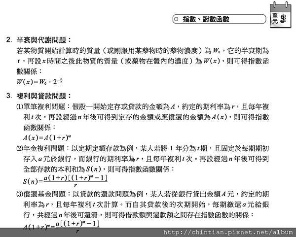 頁面擷取自 分章歸納01~07_頁面_8.jpg