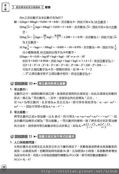 頁面擷取自 分章歸納01~07_頁面_7.jpg