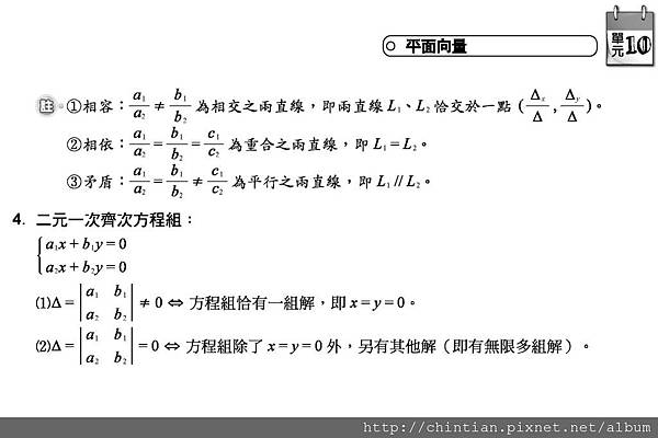 頁面擷取自 10單元平面向量_頁面_10.jpg