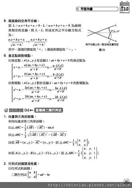 頁面擷取自 10單元平面向量_頁面_08.jpg