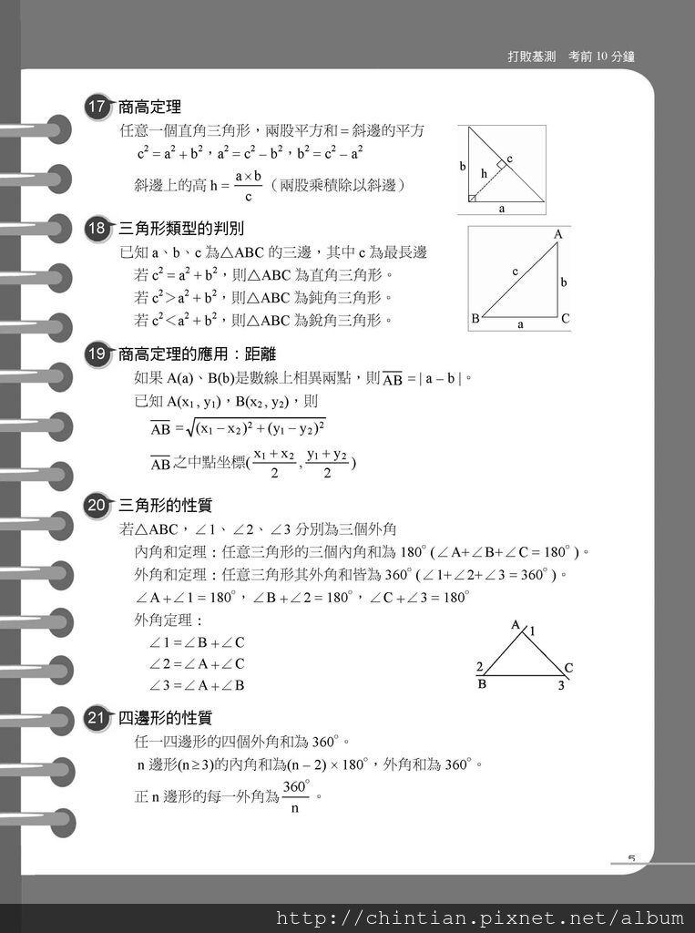 國中數學基測飆分王之打敗基測考前10分鐘_頁面_05