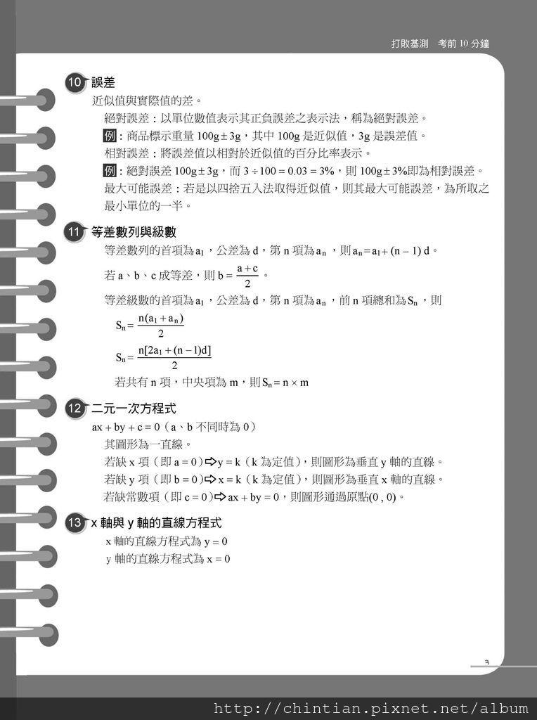 國中數學基測飆分王之打敗基測考前10分鐘_頁面_03