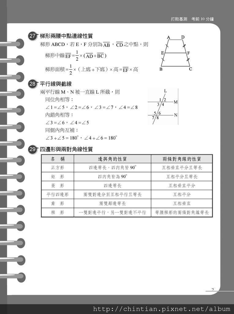 國中數學基測飆分王之打敗基測考前10分鐘_頁面_07