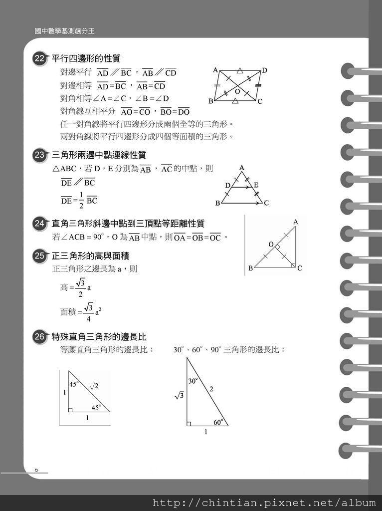 國中數學基測飆分王之打敗基測考前10分鐘_頁面_06