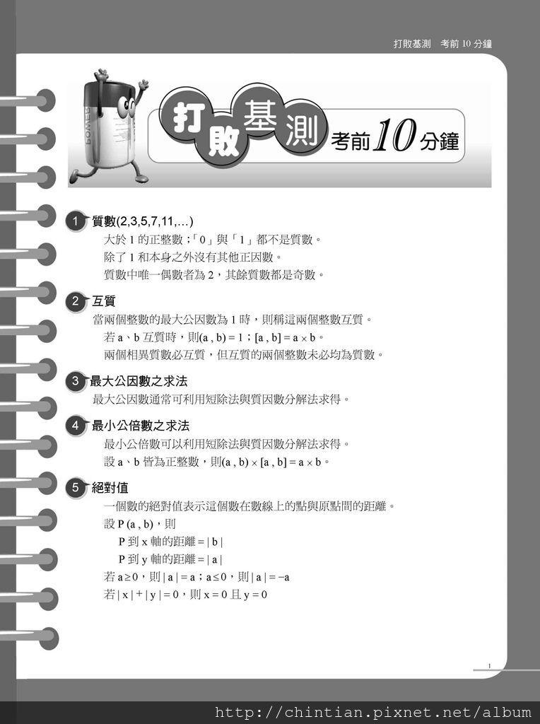 國中數學基測飆分王之打敗基測考前10分鐘_頁面_01