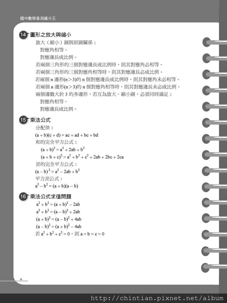 國中數學基測飆分王之打敗基測考前10分鐘_頁面_04