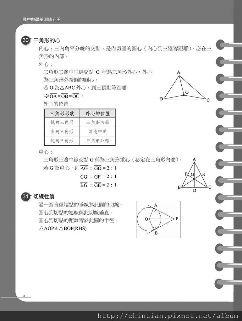 國中數學基測飆分王之打敗基測考前10分鐘_頁面_08
