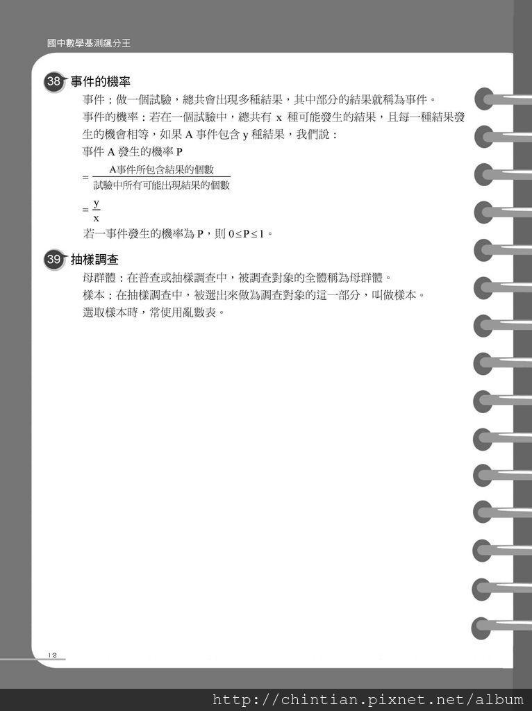 國中數學基測飆分王之打敗基測考前10分鐘_頁面_12
