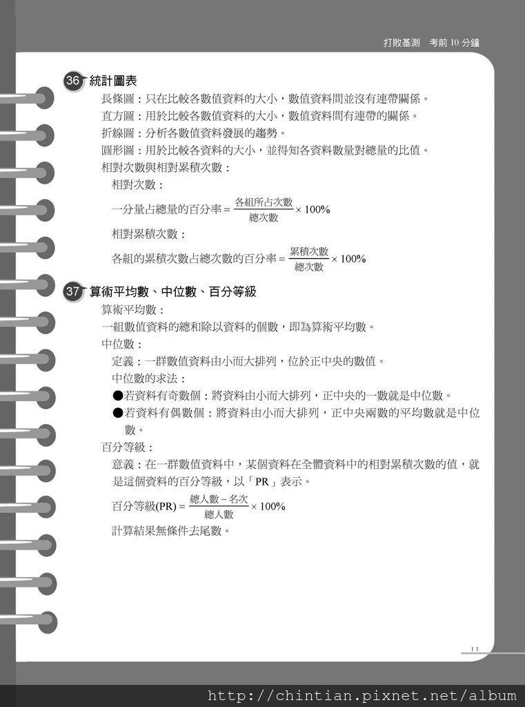 國中數學基測飆分王之打敗基測考前10分鐘_頁面_11