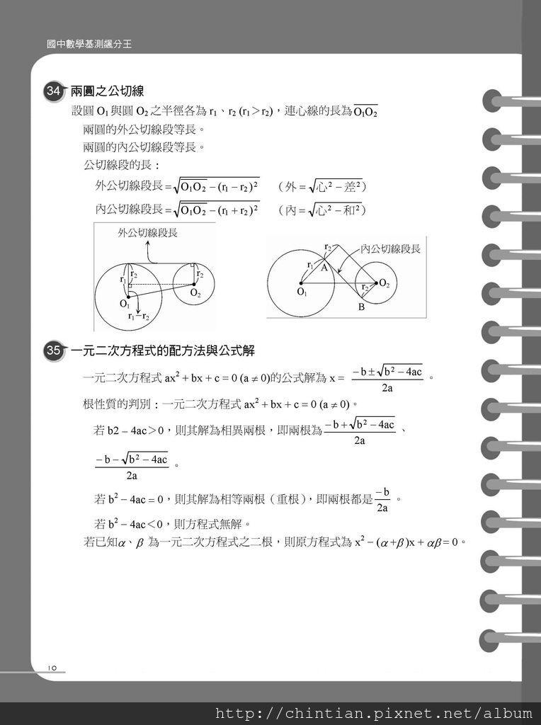 國中數學基測飆分王之打敗基測考前10分鐘_頁面_10