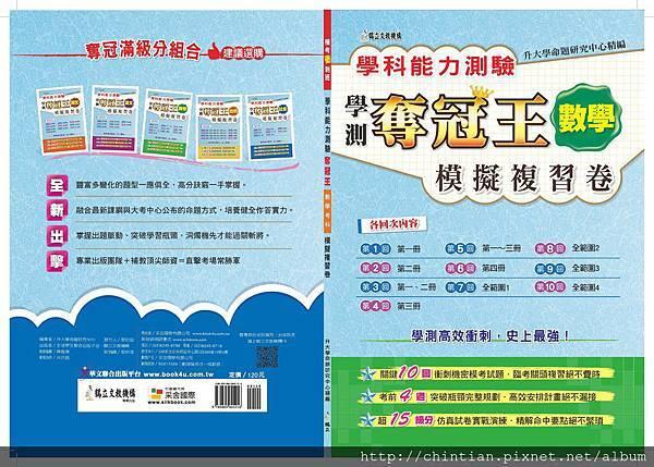學測奪冠王數學考科封面展開(重傳)