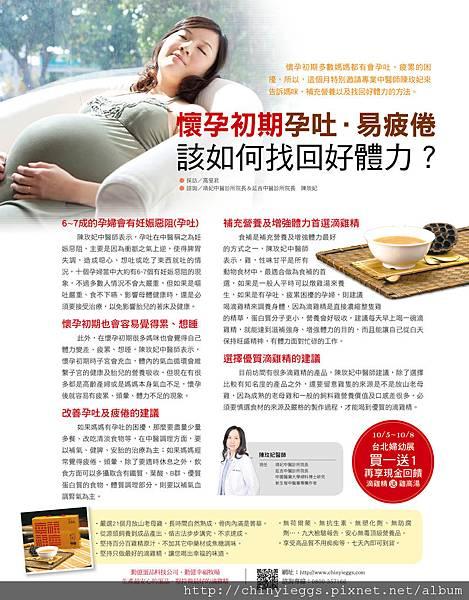 懷孕初期孕吐、易疲倦,該如何找回好體力