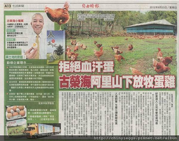 20120924自由時報