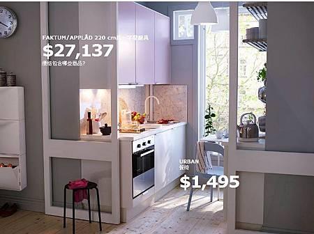 廚房空間佈置靈感 - 廚房 - IKEA.jpg