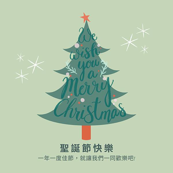 聖誕節快樂1.png