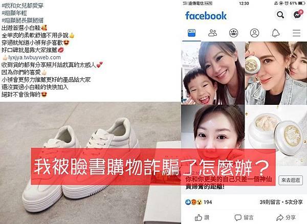 臉書購物詐騙.jpg