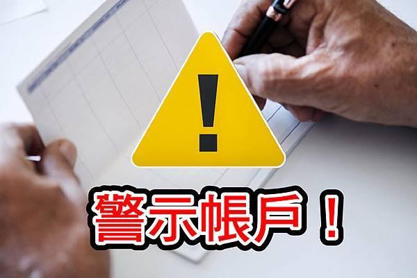 警示帳戶_工作區域 1