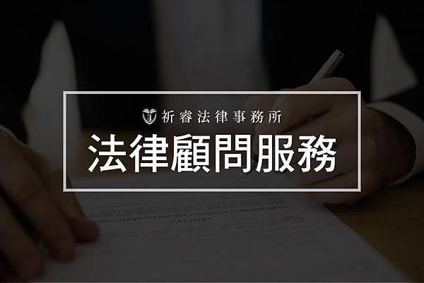 法律顧問服務_工作區域 1
