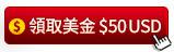 領取美金USD.jpg