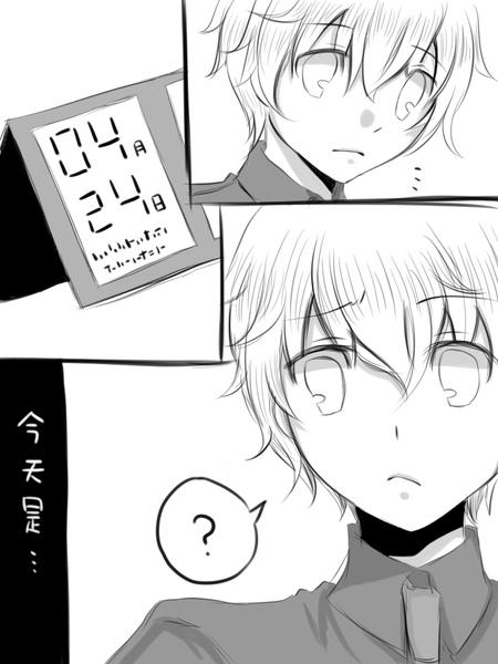 片桐生日賀01