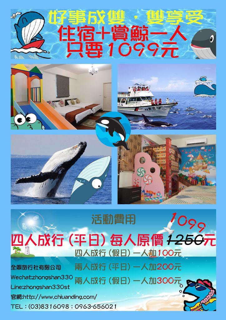 DM 賞鯨