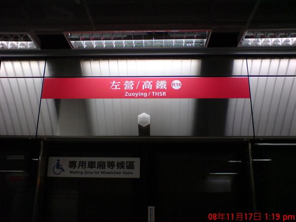 971117 從左營高鐵站轉捷運到火車站.JPG