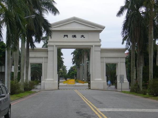 971120 大漢技術學院
