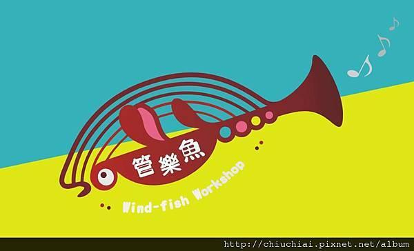 管樂魚名片