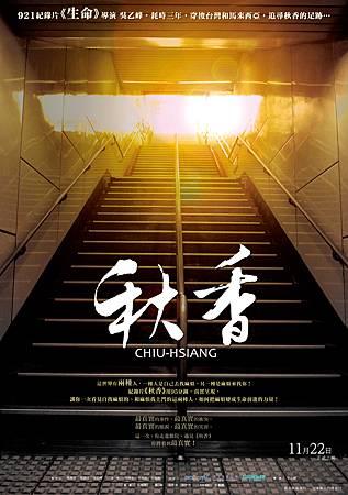 06Sep13_秋香海報_85.2x59.8cm(Final_DATE_載圖_150dpi)