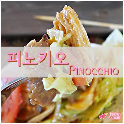 Pinocchio_00.jpg
