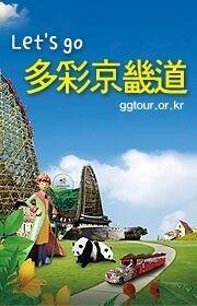 banner-多彩京畿道.jpg