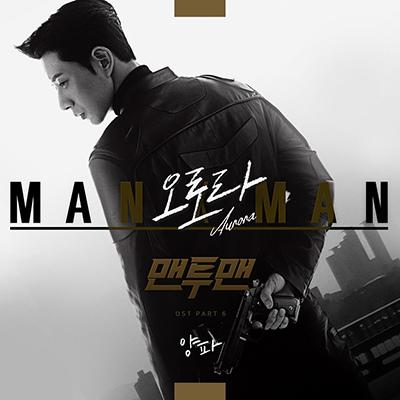 Man X Man (part6).jpg