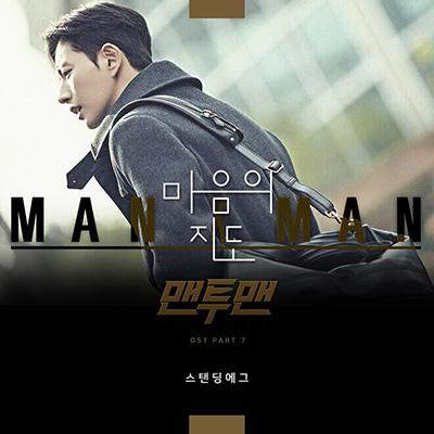 Man X Man (part7).jpg