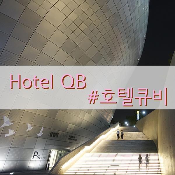 Hotel QB_00.png