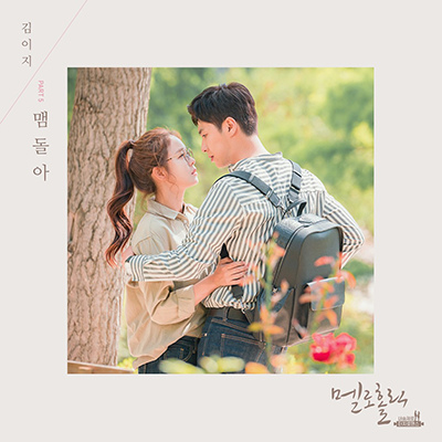 Meloholic (part5).jpg