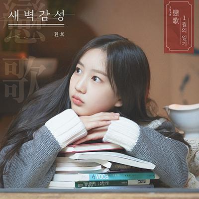 Hwanhee.jpg