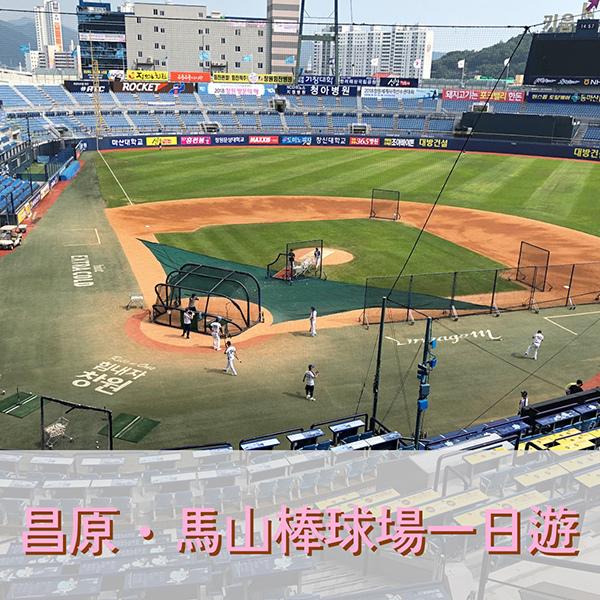 棒球一日遊_00.jpg