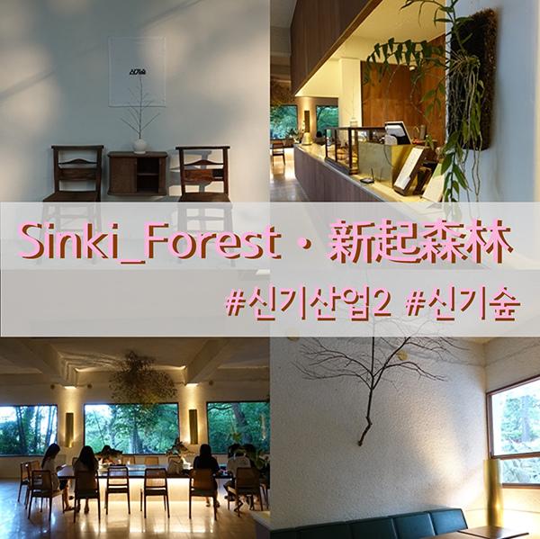 新起森林_00.jpg