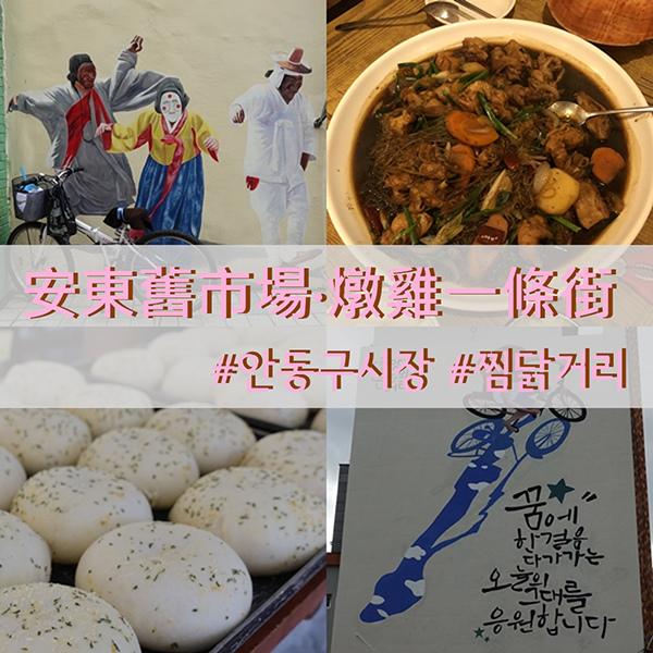 安東舊市場_00.jpg