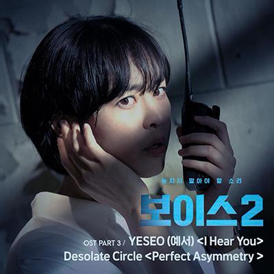 Voice 2 (part3).jpg