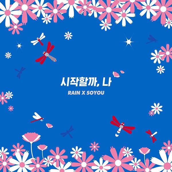 Rain %26; 昭宥.jpg