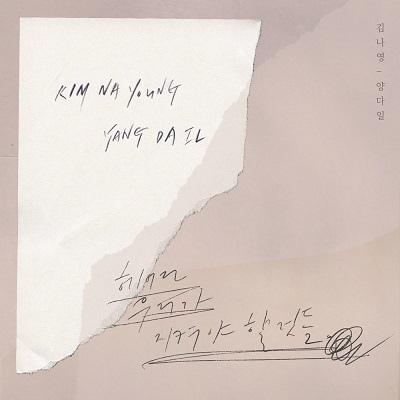 김나영 %26; 양다일.jpg