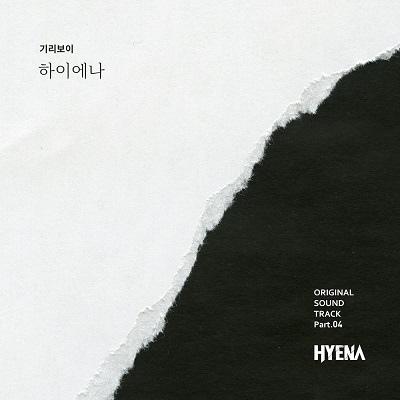 Hyena (part4).jpg
