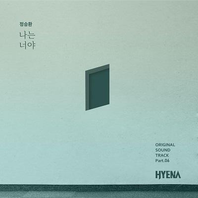 Hyena (part6).jpg