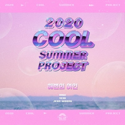 2020 Cool Summer Project (part1).jpg