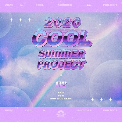 2020 Cool Summer Project (part3).jpg